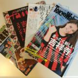 吉祥寺、武蔵野エリアの情報で知りたいこと、自分で確かめたいこと