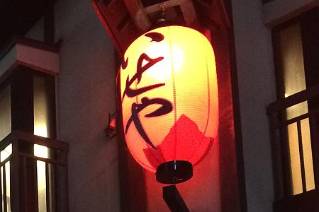 吉祥寺「いせや総本店」で焼き鳥を食べてきました