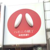 ハモニカ横丁のお店で吉祥寺ランチ 8選