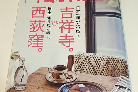 「Hanako(ハナコ)」の『住みたい街 吉祥寺、知りたい街 西荻窪。』を読んだ感想