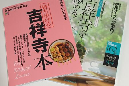 「保存版 吉祥寺を極める! 」「持ち歩ける吉祥寺本」という二冊のガイドブックが登場