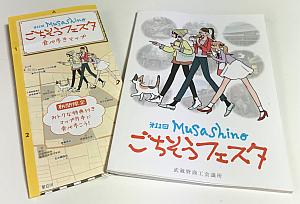 「Musashinoごちそうフェスタ」の「食べ歩きマップ」は武蔵野市と吉祥寺の把握にちょうどいい