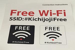 吉祥寺の無料Wi-Fi( #KichijojiFree )は 1回 15分ですが 1日何度でも接続可能