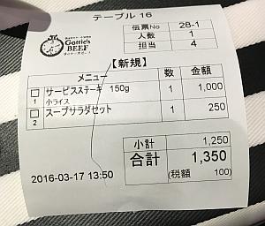 2016-03-17 14.11.07