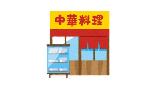 吉祥寺で千円以下でランチを楽しめる中華料理店 10選