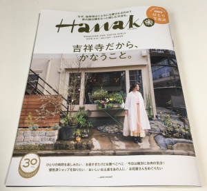 「Hanako(ハナコ)」の『吉祥寺だから、かなうこと。』を読んだ感想