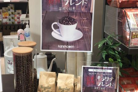 「キラリナ京王吉祥寺」地下の「金子園」にできた珈琲豆専門売場で「キラリナブレンド」を買ってみた