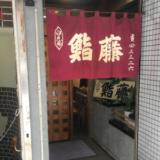 吉祥寺に開店して 70年の「鮨藤(すしとう)」でランチにぎり「吉祥寺」をいただく