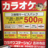 「カラオケステーション 吉祥寺店」の平日11-20時の「3時間サービスパック 500円」はお得?