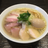 吉祥寺駅から歩くには遠すぎる「向日葵(ひまわり)」で充実の「特製 中華そば 塩」を堪能しました