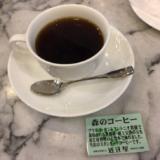 「珈琲の店 近江屋」が営業終了と聞いて、最後の一杯に「森のコーヒー」をいただきました