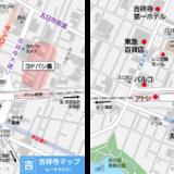「吉祥寺マップ」を公開!吉祥寺の主な「通り」「商店街」「商業施設」を掲載しました
