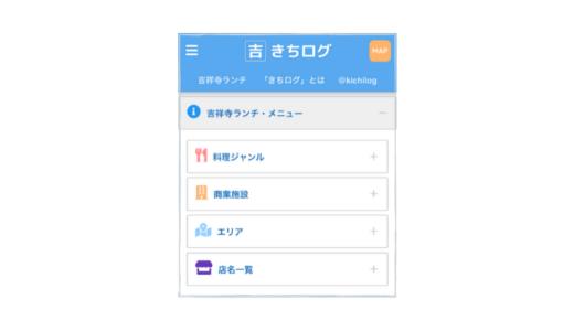 「きちログ」にお店の情報を効率よく探せる「吉祥寺ランチ・メニュー」を追加