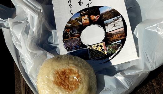 ハモニカ横丁で閉店した「上海焼き小籠包」あとに登場した期限限定の「縄文おやき」を食べてきました