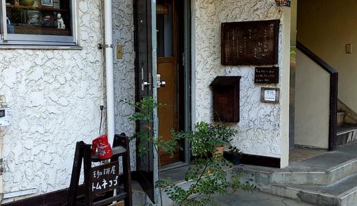 「井の頭公園駅」のそば「珈琲屋トムネコゴ」の静かな落ち着いた空間でコーヒーとクッキーを味わう