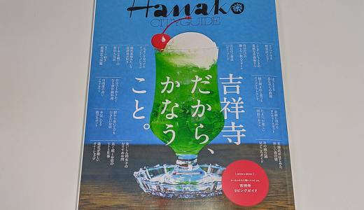 『吉祥寺だから、かなうこと。』は雑誌「Hanako(ハナコ)」の「吉祥寺特集」ではないことに気が付いた