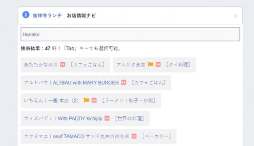 「吉祥寺ランチ」の一覧で「Hanako CITYGUIDE」掲載のお店に「H」アイコンを表示して検索も可能に!
