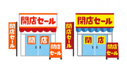 吉祥寺で最新の開店・閉店情報は「吉祥寺ファンページ(@kichifan)」さんの記事/ツイートが速いし確実