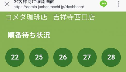 「コメダ珈琲店 吉祥寺西口店」の LINE 利用の「順番待ち」システムは行列解消に便利