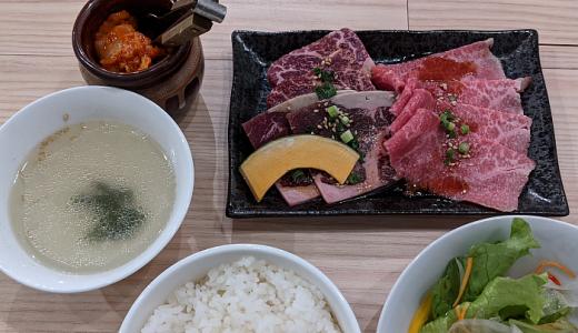 「ヨドバシ吉祥寺」の向かい「無煙焼肉 柚(ゆず)」で「上焼肉ランチ」をゆったり楽しむ