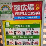 7か月ぶりに「カラオケルーム歌広場 吉祥寺北口駅前店」でコロナ対策を確認した上で歌ってみた