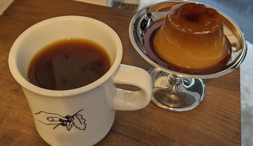 吉祥寺「LIGHT UP COFFEE(ライトアップコーヒー)」で話題(?)の大人な「コーヒープリン」を味わう