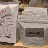 武蔵境「すきっぷ通り」の珈琲豆専門店「珈の香(コノカ)」で「コスタリカ ロスアンヘルス」を購入