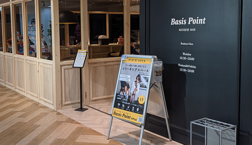 丸井吉祥寺店 4階に 3月オープンしたコワーキングスペース「BasisPoint(ベーシスポイント)」はてっとも快適