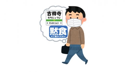 3か月ぶりに「吉祥寺通い」を再開します。マスク常用、平日&徒歩圏内限定で『黙食』も徹底します。