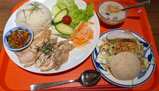 ベトナム料理「ベトナムちゃん 吉祥寺井の頭」で「カオマンガイ ヌクマム生姜ソース」セットを堪能