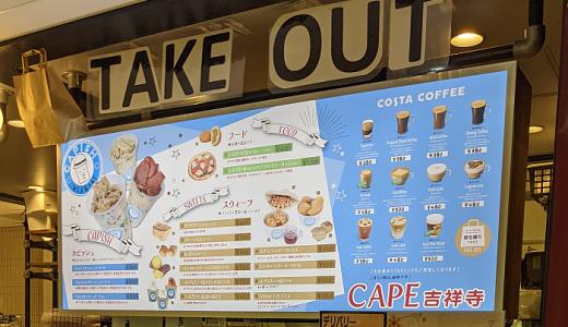 コピス吉祥寺 2F の広々空間のカフェ「CAPE(カペ)」がメニューを大幅リニューアル
