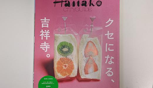 「Hanako CITYGUIDE(クセになる、吉祥寺。)」掲載のお店を「吉祥寺ランチ」一覧で更新