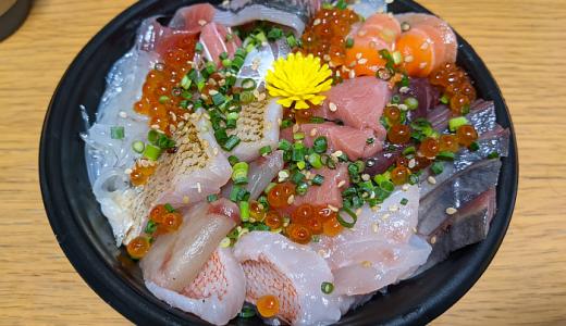 「武蔵境おさかな家さん」でお刺身のボリュームも味も満点な「おまかせ丼」をテイクアウト